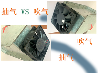 Comparison of heat dissipation effect between suction and supply air